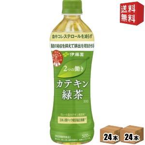 ポイント10倍 送料無料 伊藤園 2つの働き カテキン緑茶 500mlペットボトル 48本(24本×2ケース) [二つの働き]|drink-cvs