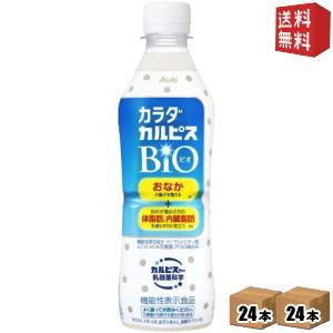 送料無料 カルピス カラダカルピス 430mlペットボトル 48本 (24本×2ケース) (機能性表示食品 体脂肪を減らす) drink-cvs