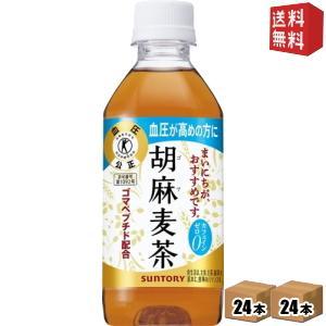 送料無料 サントリー 胡麻麦茶 350mlペットボトル48本 (24本×2ケース)|drink-cvs