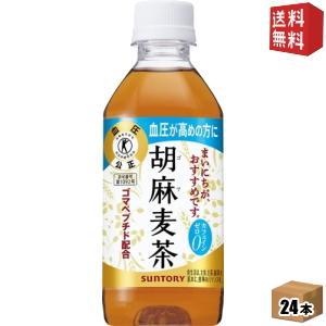 送料無料 サントリー 胡麻麦茶 350mlペットボトル 24本入|drink-cvs