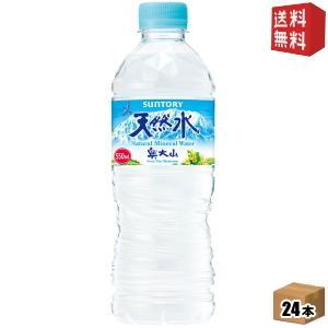 サントリー 天然水 奥大山(おくだいせん) 550mlペット...