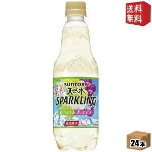 送料無料 サントリー 天然水 贅沢スパークリング 白ぶどう&赤ぶどう 500mlペットボトル 24本入 drink-cvs