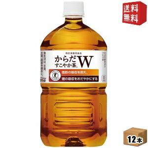 特価送料無料 コカ・コーラ からだすこやか茶W 1.05Lペットボトル 12本入 [特保 トクホ 特定保健用食品 からだすこやか茶ダブル 1050ml]|drink-cvs