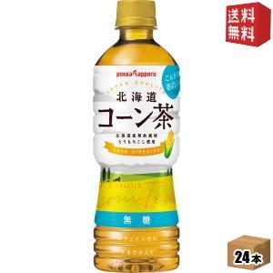 期間限定特価 送料無料 ポッカサッポロ 北海道コーン茶 525mlペットボトル 24本入 drink-cvs