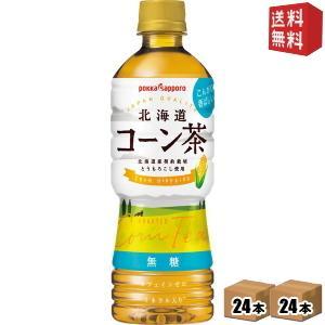 期間限定特価 送料無料 ポッカサッポロ 北海道コーン茶 525mlペットボトル 48本(24本×2ケース) drink-cvs