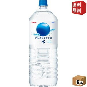 キリン アルカリイオンの水 2Lペットボトル 6本入 (イオン水) (ミネラルウォーター 水)