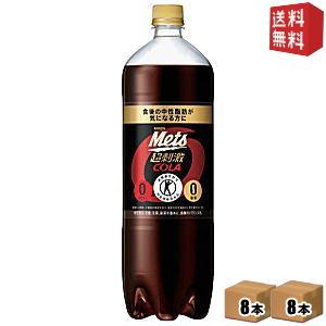 送料無料 キリン メッツコーラ 1.5Lペットボトル 16本(8本×2ケース) [特定保健用食品 トクホ 特保 糖類ゼロ]|drink-cvs
