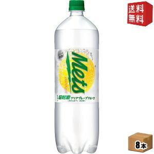 送料無料 キリン メッツ 超刺激クリア グレープフルーツ 1.5Lペットボトル 8本入 METS