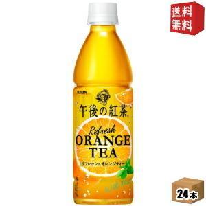 紅茶 / 〔送料無料/北海道・沖縄県を除く〕 キリン 午後の紅茶 リフレッシュオレンジティー 430ml ペットボトル 24本入の商品画像|ナビ