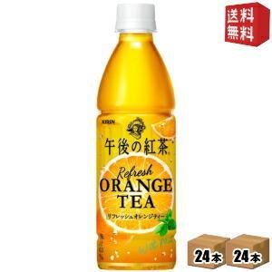 送料無料 キリン 午後の紅茶 リフレッシュオレンジティー 430mlペットボトル 48本(24本×2ケース)|drink-cvs