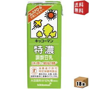 送料無料 キッコーマン飲料 特濃(とくのう)調製豆乳 200ml紙パック 18本入|drink-cvs