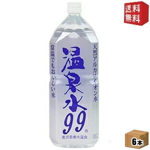 送料無料 エスオーシー 温泉水99  2Lペットボトル 6本入 天然アルカリイオン水 2000ml drink-cvs