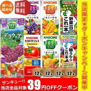 12本単位で4種類を選べる 送料無料 カゴメ200ml紙パック選べる48本セット 野菜ジュース トマトジュース 野菜生活 drink-cvs