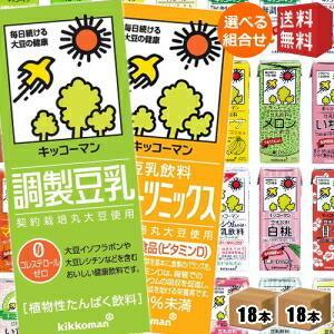 送料無料 キッコーマン飲料 豆乳飲料 200ml紙パック 選べる2ケース 計36本