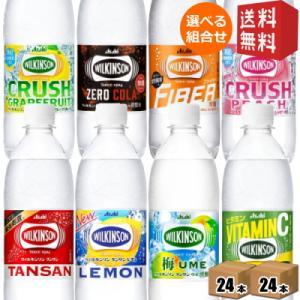 送料無料 アサヒ ウィルキンソン タンサン レモン グレープフルーツ クリアジンジャ500mlペットボトル 選べる48本 (24本×2ケース) 炭酸水 drink-cvs