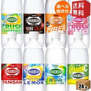 送料無料 アサヒ ウィルキンソン タンサン レモン グレープフルーツ クリアジンジャ  500mlペットボトル 4種より選べる24本 [炭酸水] drink-cvs