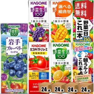 送料無料 カゴメ200ml紙パック選べる4ケース 計96本セット 野菜ジュース トマトジュース 野菜生活 drink-cvs