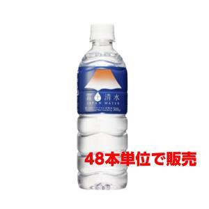 【キャッシュレス5%還元】【配達地域限定】富士清水 500ml  バナジウム天然水 1本価格(48本...