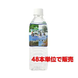 四季の恵み 自然湧水 岐阜・養老 500ml 1本価格(48本単位で送料無料)|drink-house-nakanaka
