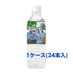 四季の恵み 自然湧水 岐阜・養老 500ml 1ケース(24本入)価格(2ケース単位で送料無料)|drink-house-nakanaka