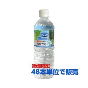 熊野古道水 500ml 1本(本単位)|drink-house-nakanaka