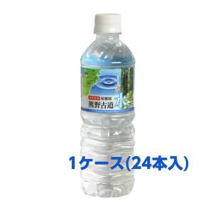 熊野古道水 500ml 1ケース(24本)|drink-house-nakanaka