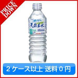 ブルボン 天然名水出羽三山の水 500ml 1本(本単位)|drink-house-nakanaka