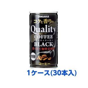 サンガリア クオリティコーヒーブラック 185g缶 1本(本単位) ※(1ケース:30本入)|drink-house-nakanaka