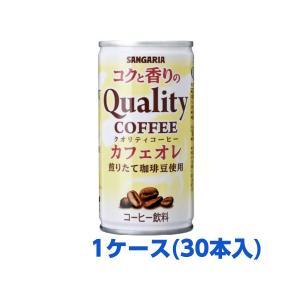 サンガリア クオリティコーヒーカフェオレ 185g缶 1本(本単位) ※(1ケース:30本入) drink-house-nakanaka