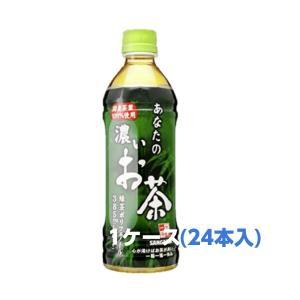 サンガリア あなたの濃いお茶 500mlペットボトル 1本(本単位) ※(1ケース:24本入)