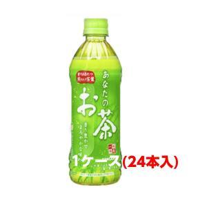 サンガリア あなたのお茶500mlペットボトル 1ケース(24本)