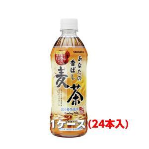 サンガリア あなたの香ばし麦茶 500mlペットボトル 1ケース(24本)