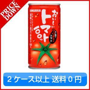 サンガリア おいしいトマト100% 190g缶 1本(本単位) ※(1ケース:30本入)|drink-house-nakanaka