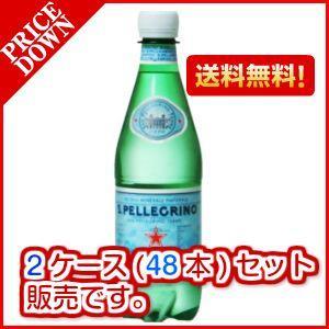 【送料無料】 サンペレグリノ  500ml 2ケース(48本...