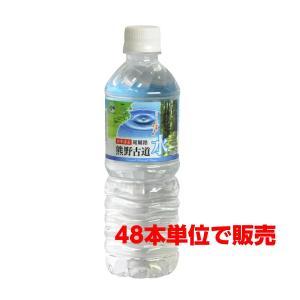 【数量限定】熊野古道水 500ml 1本価格(48本単位で送...