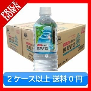 【数量限定】熊野古道水 500ml 1ケース(24本入)価格(2ケース単位で送料無料)|drink-house-nakanaka