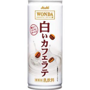 「ワンダ」 白いカフェラテ 缶 245g ×30本|drink-next