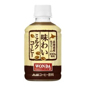 アサヒ飲料 ワンダ 味わいミルクコーヒー PET 280ml×24本|drink-next