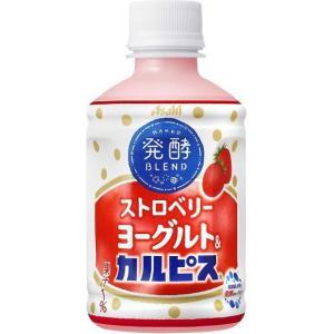 アサヒ飲料 発酵BLEND ストロベリーヨーグルト&『カルピス』PET 280ml ×24本|drink-next