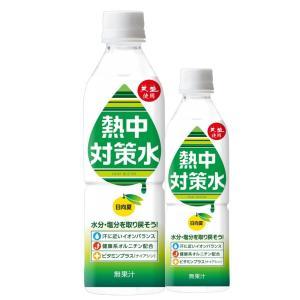 【賞味期限2018.06.01】赤穂化成 熱中対策水日向夏味...