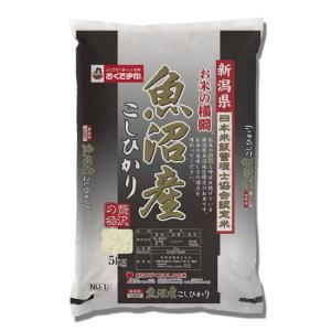 おくさま印 新潟県産 お米の横綱 魚沼産こしひかり 5kg 令和元年産|drink-next