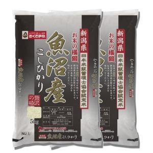 おくさま印 新潟県産 お米の横綱 魚沼産こしひかり 5kg×2袋 令和元年産