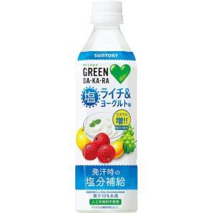 サントリー GREEN DA・KA・RA 塩ライチ&ヨーグルト PET490ml×24本