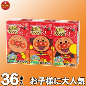 アンパンマンの 完熟りんご100 125ml×36本 【梱包...