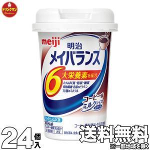 明治 メイバランス Mini カップ コーヒー味 125ml×24本入り