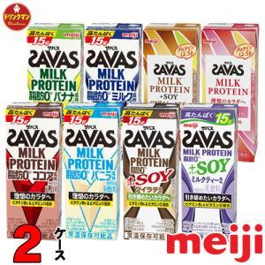 明治 ザバス ミルクプロテイン 脂肪0 ◆6種類からよりどり2ケース 200ml×48本 ◆ ミルク...