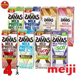 明治 ザバス ミルクプロテイン 脂肪0 ◆6種類からよりどり4ケース 200ml×96本 ◆ ミルク...