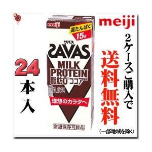 ☆NEW☆ 明治 SAVAS ザバス MILK PROTEIN 脂肪0 ★ココア風味★ 200ml×24本 ミルクプロテイン15g 【梱包F】