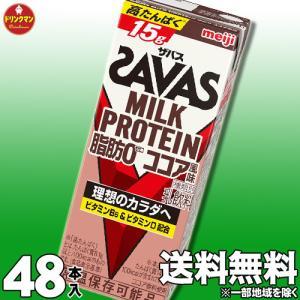 (2ケース)明治 SAVAS ザバス MILK PROTEIN 脂肪0 ★ココア風味★ 200ml×...