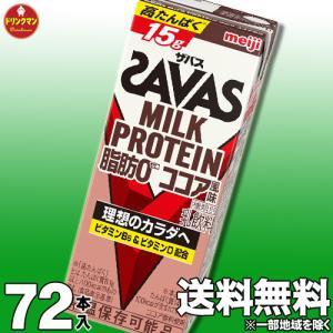 (3ケース)明治 SAVAS ザバス MILK PROTEIN 脂肪0 ★ココア風味★ 200ml×...